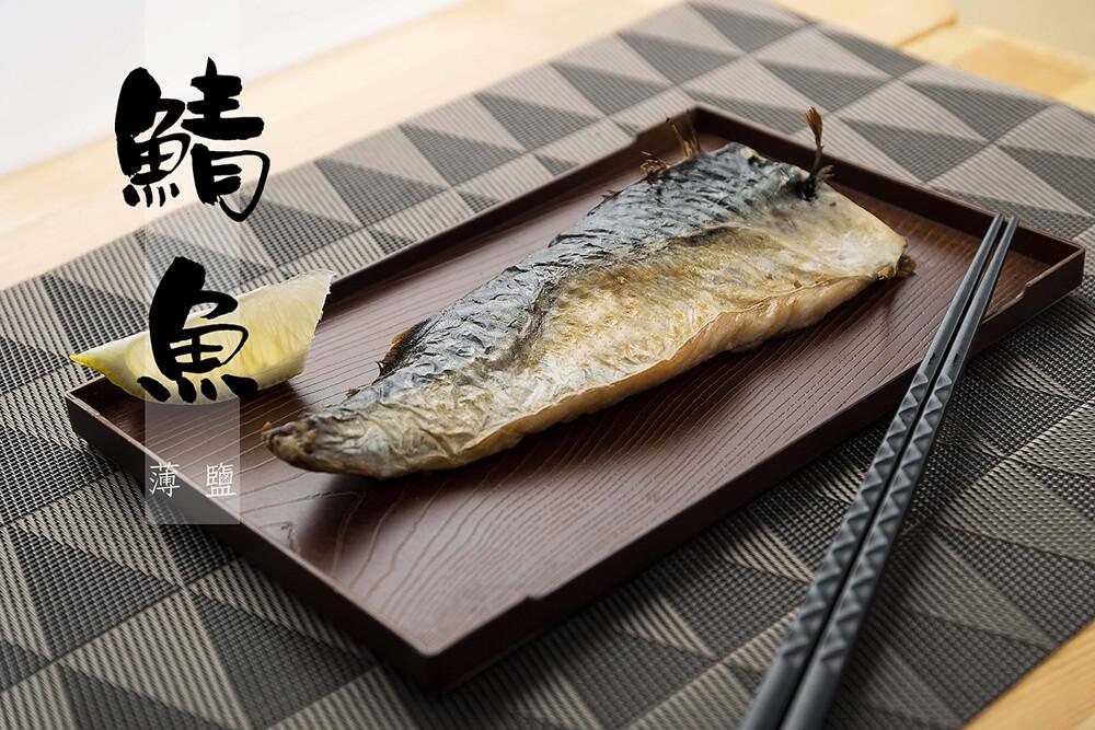 陳妞舖子薄鹽鯖魚(真空) 年菜入菜 200-250g/包