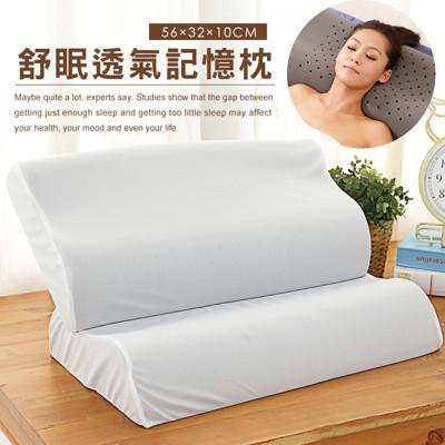 1/3 A LIFE 防蟎抗菌-透氣舒眠記憶枕 (台灣製造/添加竹炭) (2.7折)