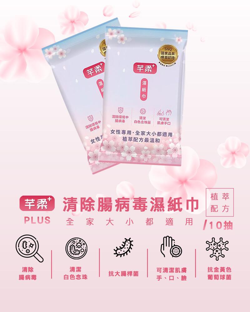 芊柔+清除腸病毒濕紙巾 10抽