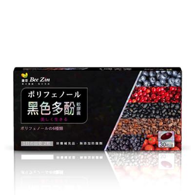 【即期出清】日本美妍術-BeeZin康萃-黑色多酚軟膠囊 (1.9折)