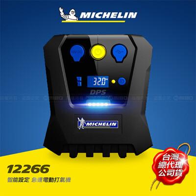 【MICHELIN 米其林】智能設定 急速電動打氣機 12266 (7.3折)