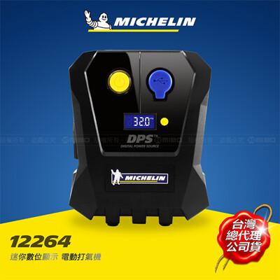 【MICHELIN 米其林】 迷你數位電動打氣機 12264 (7.7折)