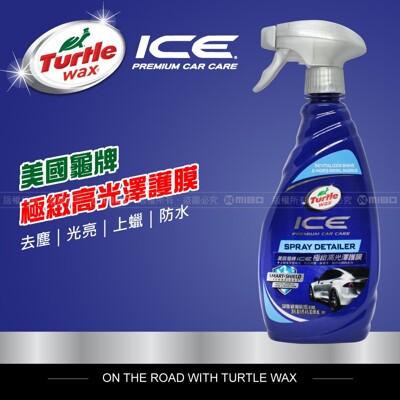 【MIBO米寶】美國龜牌 Turtle Wax ICE 極緻高光澤護膜 T470R (4.5折)