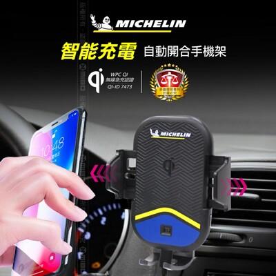 michelin 米其林 qi 智能充電紅外線自動開合手機架 ml-99 (6.2折)