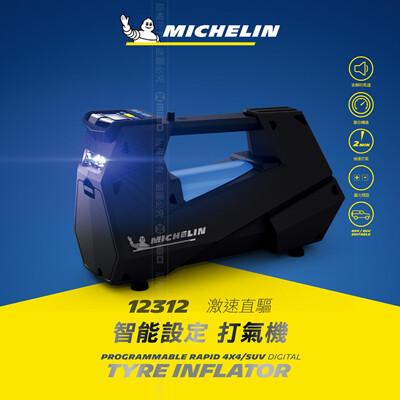 【MICHELIN 米其林】激速直驅智能設定電動打氣機 12312 (8折)