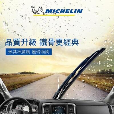 【MICHELIN 米其林】厲風鋼骨雨刷 單支裝/18吋【送超濃縮雨刷精】 (6折)