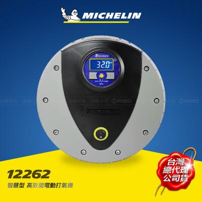 【MICHELIN 米其林】 智慧型高效能電動打氣機 (電子顯示胎壓) 12262 (8.6折)