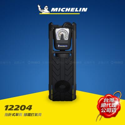 【MICHELIN 米其林】指針式 單筒腳踏打氣筒 12204 (8.7折)