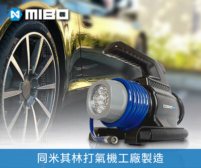 【MIBO米寶】智能設定 多功能電動打氣機 3140★同米其林打氣機工廠製造★ (6.8折)