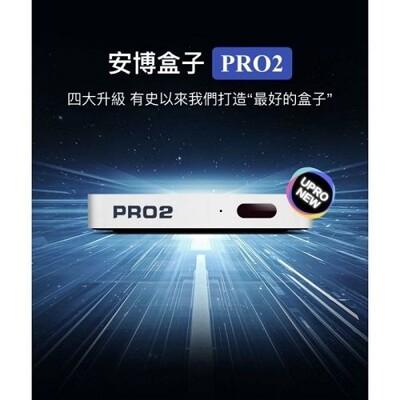 【保固一年高規國際版】安博盒子 UPro2-X950 Pure純淨版 電視盒 機上盒 FCG (6.9折)