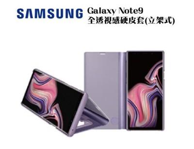 【保固一年 台灣公司貨 】三星Samsung Galaxy Note 9 原廠全透視感應皮套 DDF (8.9折)