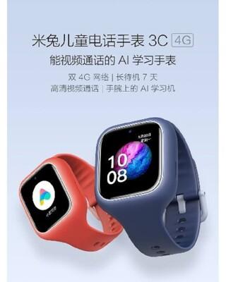【保固一年 】小米 米兔兒童電話手錶3C 4G版 兒童手錶 智慧手錶 觸控螢幕 視訊通話 (3.8折)