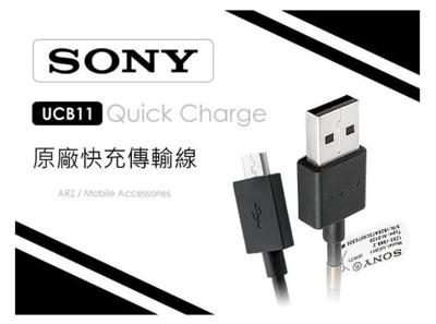 SONY UCB11 原廠傳輸線 快充線 QC2.0 XA XP Z5 Z5P UCH10 BQL (4.3折)
