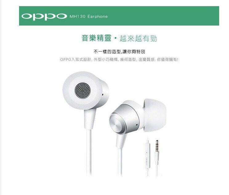 保固一年oppo 原廠 mh130 高品質入耳式耳機 原廠耳機/帶線控麥克風耳機/盒裝