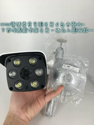 V380戶外型網路攝影機支架 CMR (3.3折)