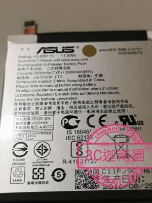 【保固一年】ASUS 華碩 ZenFone 3 (ZE552KL) Z012DA 電池 內置電DGQ (4.8折)