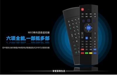 【保固一年 高階 語音版】MX3 語音飛鼠 空中飛鼠 無線遙控器 安卓遙控器 飛鼠 紅外飛鼠BWI (4.6折)