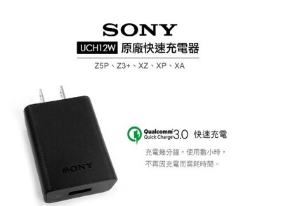 【保固一年】SONY UCH12W 原廠快速充電器 QC3.0 原廠旅充快充 Z5P Z3 BSN (5折)