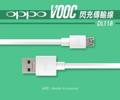 OPPO 原廠快充傳輸線/ VOOC /充電/閃充/Find 7/N3/R5/R7/R7B BQG (1.2折)