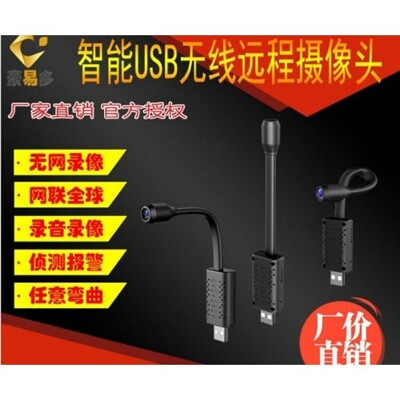 💯保固一年👍🏻 1080P超高清USB迷你監視器 遠端監控 無線網絡紅外夜視高清攝影機 GAJ