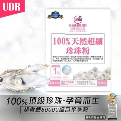 UDR 100%天然超細珍珠粉 (2.8折)