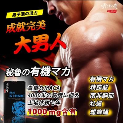 君御堂 馬卡精胺酸強悍錠 (2.7折)