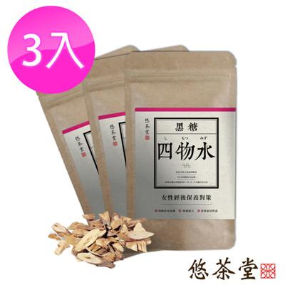 【悠茶堂】 黑糖四物水 3入 (6.6折)