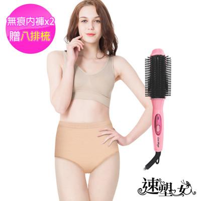 【速塑女人】碘藏(水)密香萊卡無痕褲2件入(膚) 送八排式造型梳 (8.6折)