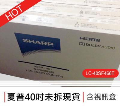 SHARP夏普電視40吋FHD智慧連網顯示器LC-40SF466T(含視訊盒) (9.6折)