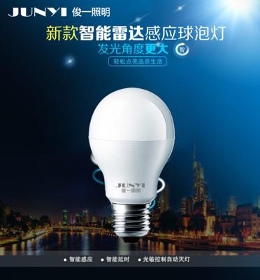 【9W】LED燈泡微波雷達感應球泡燈E27塑包鋁寬電壓110V-220V通用 (9.8折)