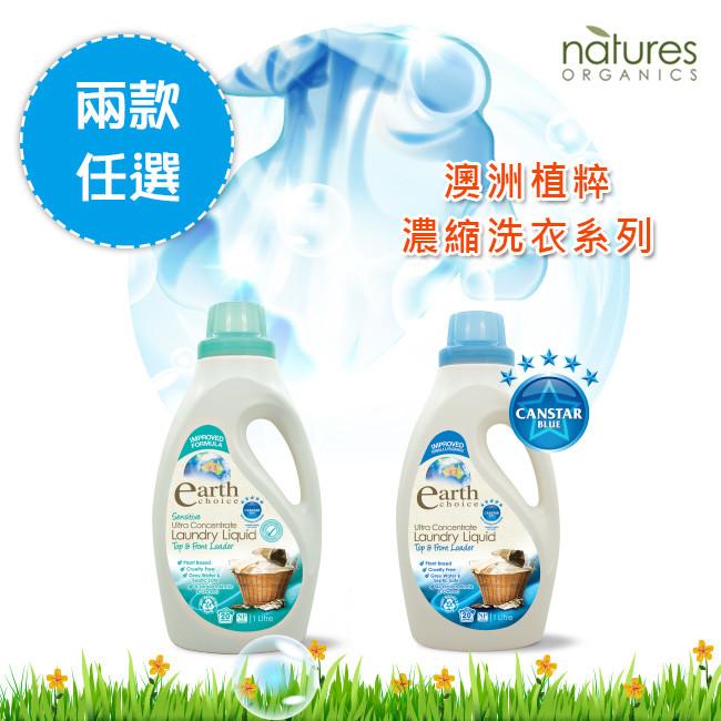 澳洲natures organics植粹超濃縮洗衣精1l (兩款任選)