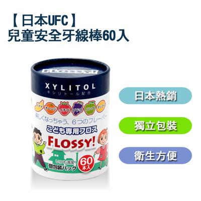 【日本UFC】兒童安全牙線棒60入 (5.4折)