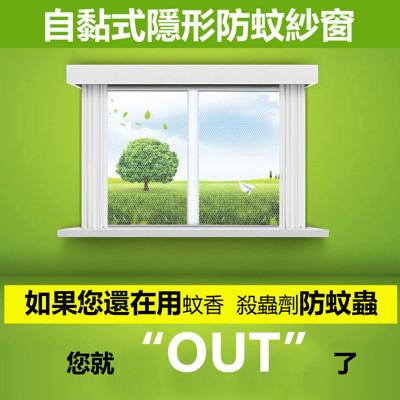 DIY自黏型易裝防蚊紗窗 (0.1折)