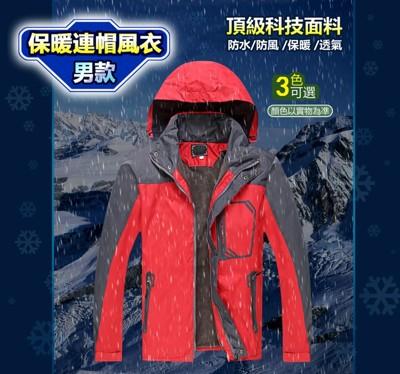 男女款保暖衝鋒連帽風衣外套 (2.3折)