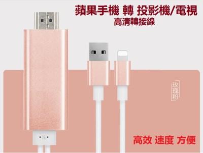 蘋果ios 轉HDMI高速訊號傳輸線 (4.7折)