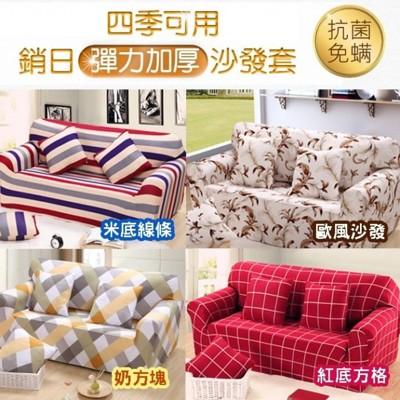 高品質多款沙發套1/2/3人座均一價699任選(贈送沙發條) (2.3折)