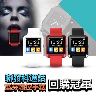 (聯發科晶片)藍芽觸控智慧型手錶A140 (1.9折)