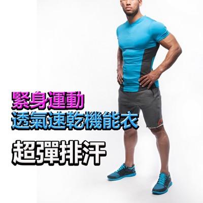 緊貼肌肉透氣速乾塑衣 (3.1折)