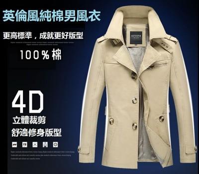 英倫型男秋冬風衣外套 (2.4折)