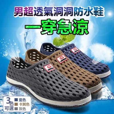 男款超透氣速乾洞洞鞋 (2折)