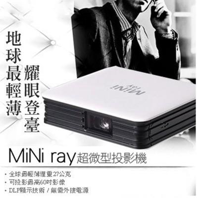 MiniRay 超微型投影機 (5折)