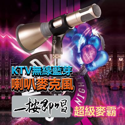 【加一元多一件】399元起享有無限k歌k68無線藍芽麥克風 (1.4折)
