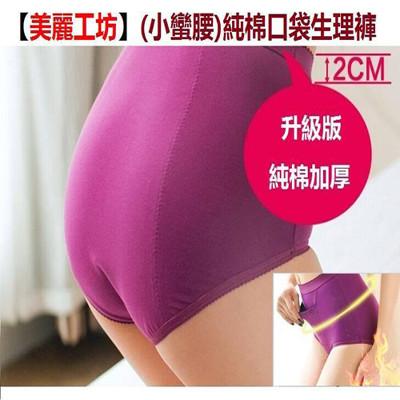 【美麗工坊】加長加寬前後3層防漏系列純棉口袋生理褲 (1.2折)