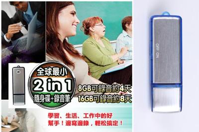 隨身碟USB錄音筆8G錄音碟 (3.6折)