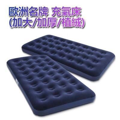 【DR.MANGO 芒果科技】PAVILLO歐洲名牌充氣床(加大加厚植絨)-單人加大 (5.5折)