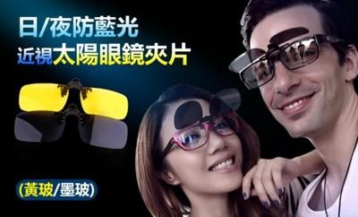 防曬抗3C藍光眼鏡夾片 (1.3折)