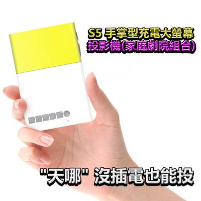 s5手掌型迷你無線投影機(贈HDMI+MHL線+支架) (3.8折)