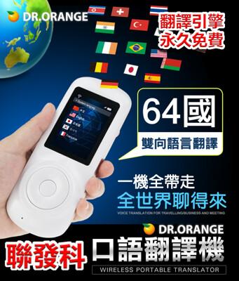 DR.ORANGE 64國WIFI版+觸碰口譯翻譯機 (2.7折)
