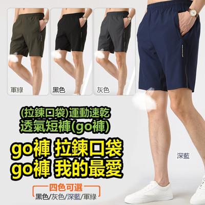 涼爽快乾拉鍊運動速乾短褲(多碼L~4XL) (1.6折)