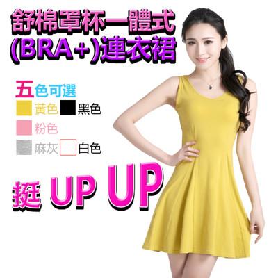純棉收腰免穿內衣連衣裙(BRA+) (3.2折)